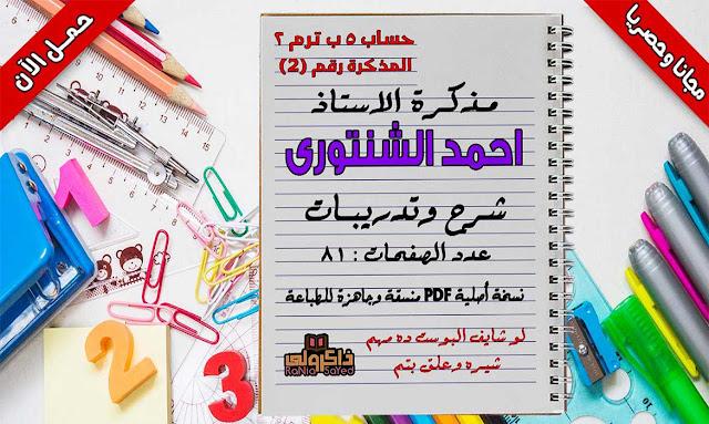 مذكرة رياضيات للصف الخامس الابتدائى الترم الثانى 2019 للاستاذ احمد الشنتوري