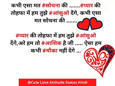 Cute Love Attitude Status Hindi- क्यूट लव अटटूडे स्टेटस हिंदी- www.topics-guru.com