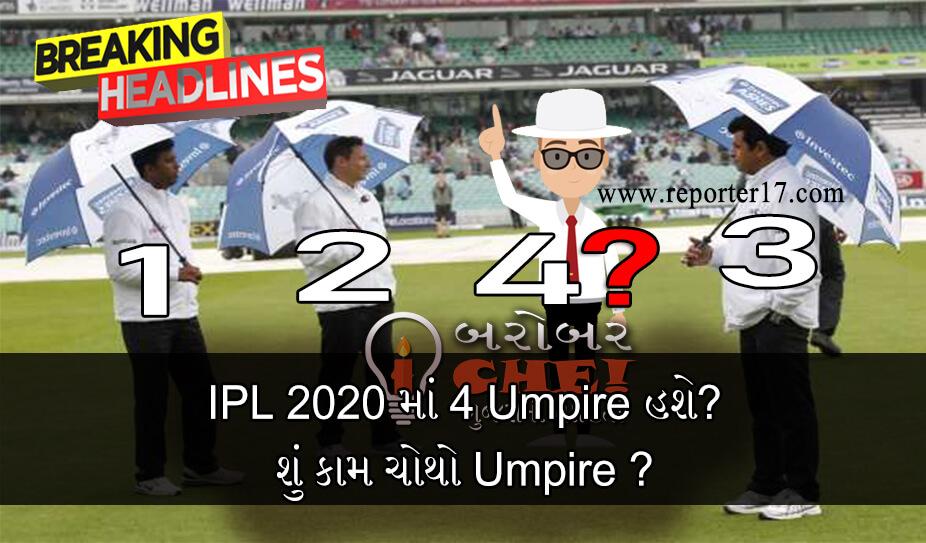 IPL 2020 Latest News