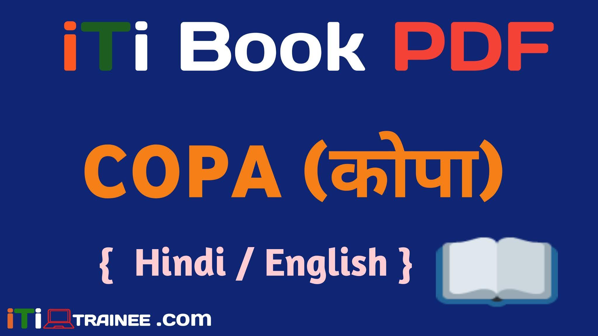 ITI COPA BOOK PDF Download