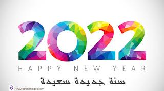 صور سنة 2022