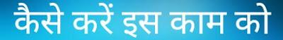Hindi tech4you, Google me galatiya nikal ke paise kaise kamaye,