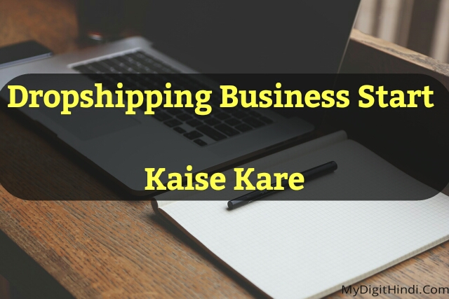 Dropshipping Business Start Kaise Kare In Hindi - 2019