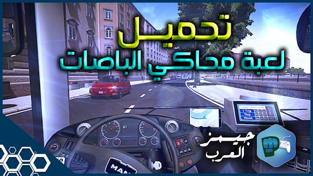 تحميل لعبة محاكي الباصات Bus Simulator