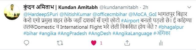 भागलपुर एयरपोर्ट क जल्दी सँ जल्दी घरेलू,अंतर्राष्ट्रीय उड़ान लेली विकसित करै के करलौ गेलै माँग | News in Angika