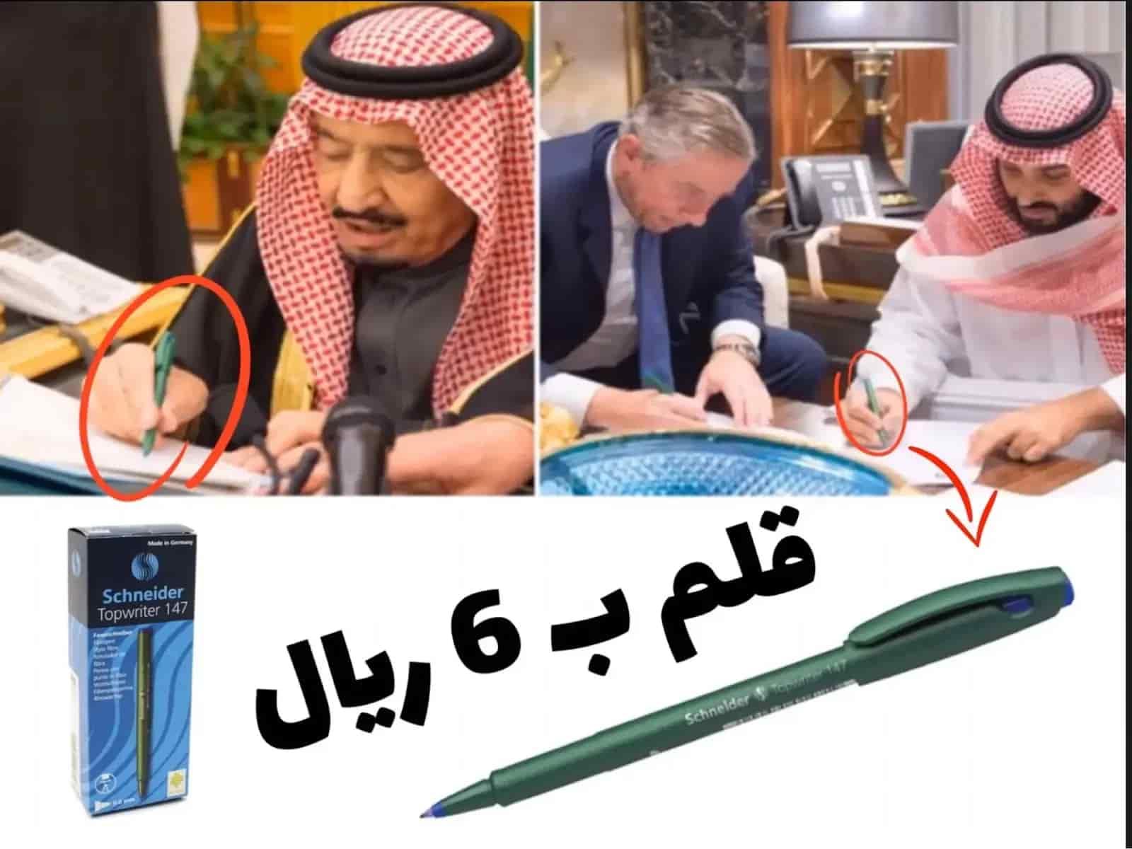 6 ريال هو سعر القلم الذي يستخدمه ملك السعودية وولي العهده
