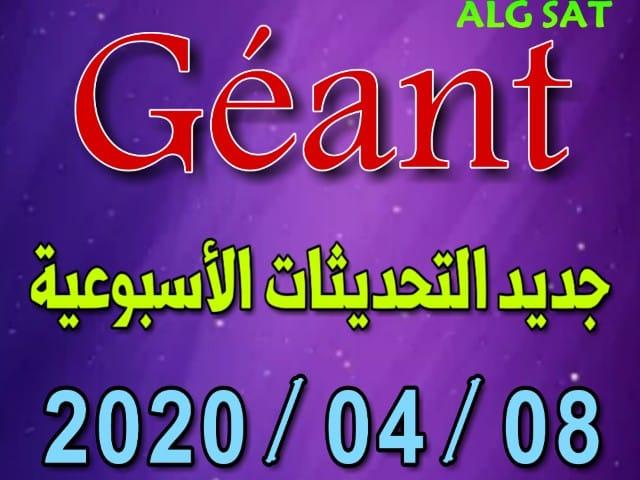 اجهزة الاستقبال- اجهزة الجيون - geant - جديد تحديثات أجهزة الجيون GEANT