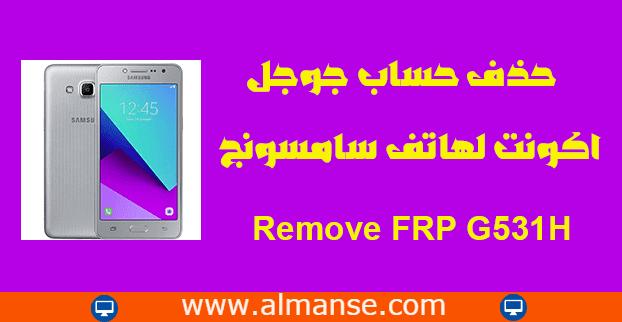 Remove FRP Samsung G531H