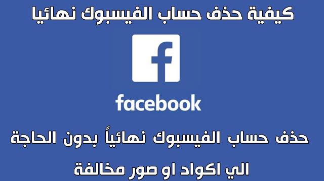حذف حساب فيسبوك نهائيا بدون انتظار أسهل طريقة لازالة حساب Facebook