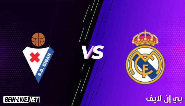 مشاهدة مباراة ريال مدريد وايبار بث مباشر اليوم بتاريخ 03-04-2021 في الدوري الاسباني