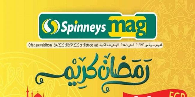 عروض سبينس رمضان من 16 ابريل حتى 9 مايو 2020