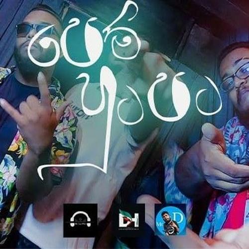Pem Huta Pata Song Lyrics - පෙම් හුට පට ගීතයේ පද පෙළ