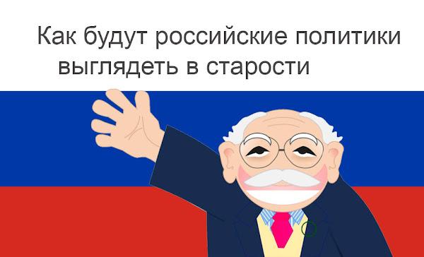 Как будут выглядеть российские политики в старости