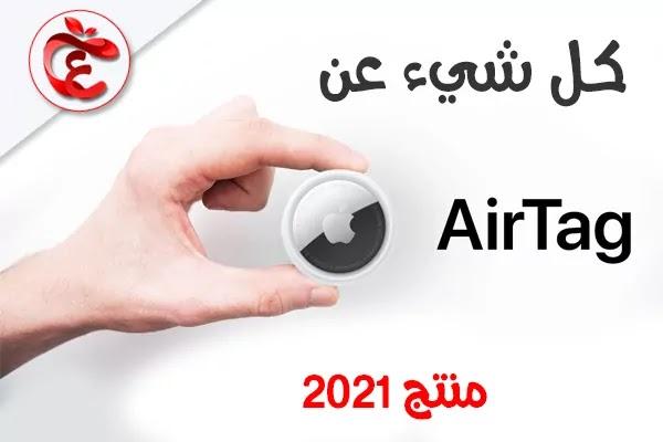 Apple AirTag   الأسئلة الشائعة حول AirTag - كل ما تحتاج إلى معرفته