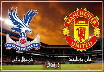 مشاهدة مباراة مانشستر يونايتد وكريستال بالاس بث مباشر اليوم