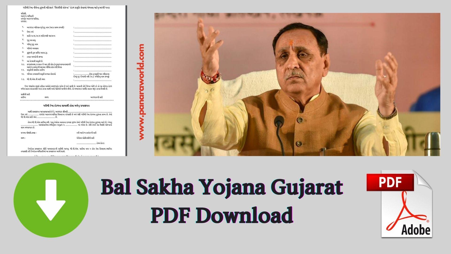 Bal Sakha Yojana Gujarat PDF Download Chiranjeevi Yojana