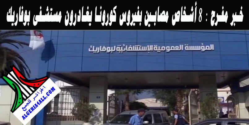 8 أشخاص مصابين بفيروس كورونا يغادرون مستشفى بوفاريك
