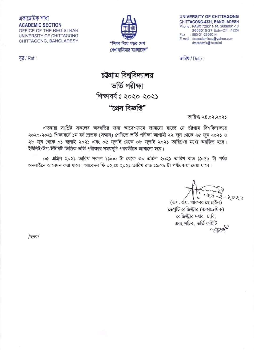 Chittagong University (CU) Admission Circular 2020-21