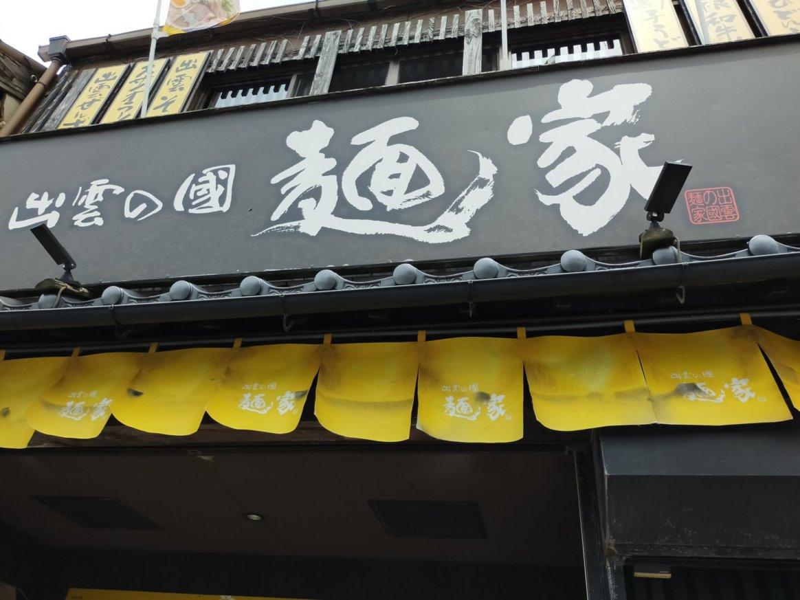出雲の國 麺家 大社店 外観