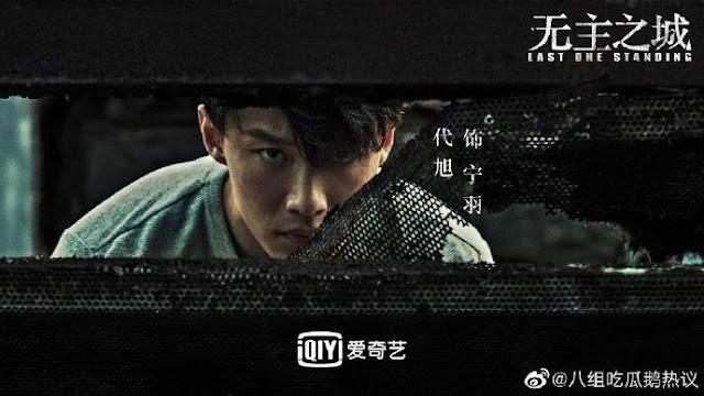 Last One Standing Chinese sci-fi Dai Xu