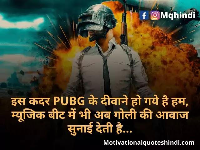 Pubg Game Shayari In Hindi