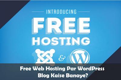 Free Web Hosting (000WebHost) पर WordPress Blog कैसे बनायें