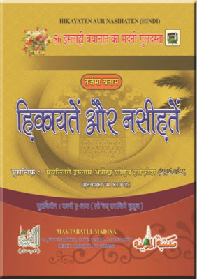 Download: Hikayaten Aur Nasihatain pdf in Hindi by Al-Sheikh Shoaib Harifeesh