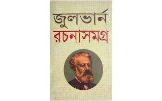 jules verne bangla pdf download - জুলভার্ন রচনাসমগ্র pdf download free - জুলভার্ন পিডিএফ ডাউনলোড