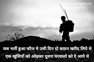 Indian Army Shayari | Shayari On Army Soldiers