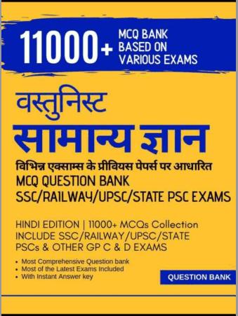 वस्तुनिष्ठ प्रश्न पीडीएफ सामान्य ज्ञान सभी प्रतियोगी परीक्षाओं के लिए जीके | MCQS Questions Samanya Gyan GK For All Competition Exam Hindi PDF Free Download