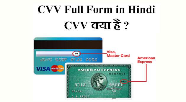CVV Full Form in Hindi – सी.वी.वी. क्या होता है?
