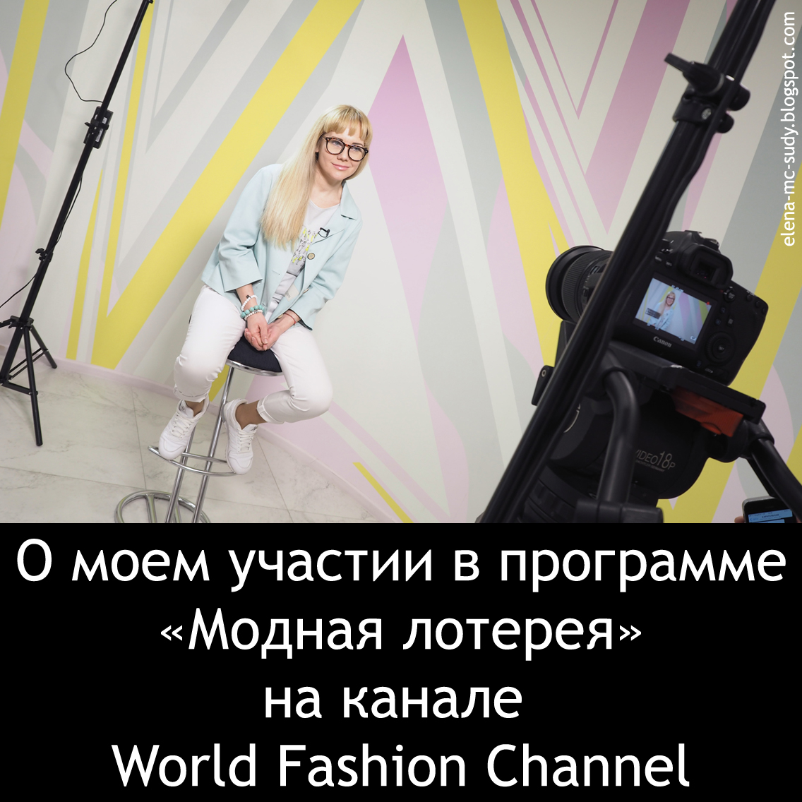 Блогер Елена Максуди в программе Модная лотерея на телеканале World Fashion