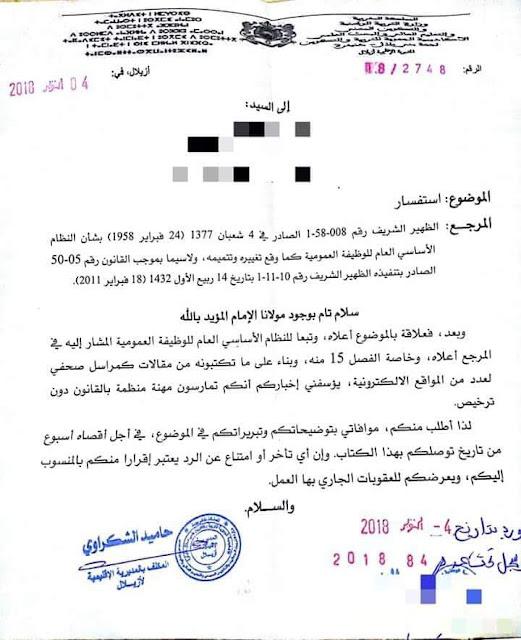 أزيلال:مراسلة أستاذ بسبب نشره مقالات على مواقع إلكترونية