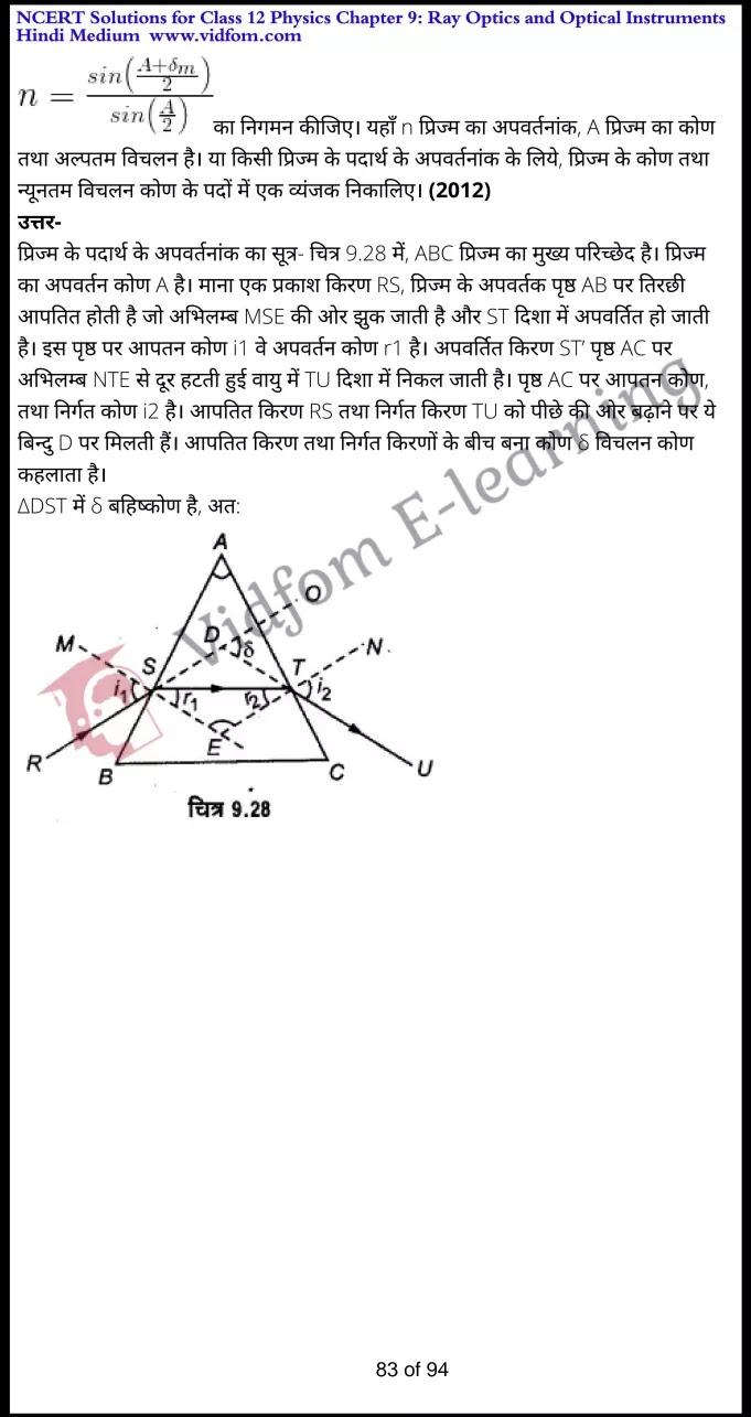 class 12 physics chapter 9 light hindi medium 83