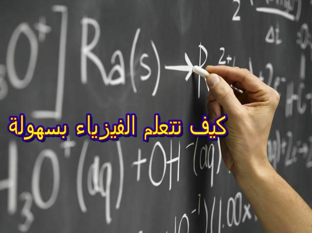 كيف تتعلم الفيزياء بسهولة واستمتاع من خلال هذا المقال