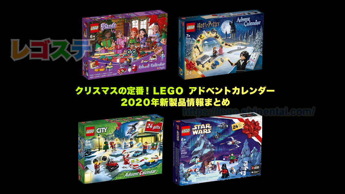 LEGO 2020 アドベントカレンダー新製品情報:定番クリスマスセット今年も4種類発売