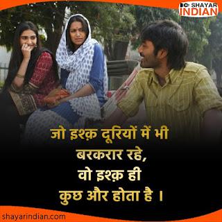 इश्क में दूरियां - हिंदी शायरी । Ishq Love Status in Hindi