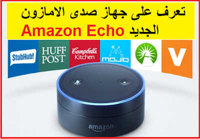 تعرف على جهاز صدى الامازونAmazon Echo الجديد