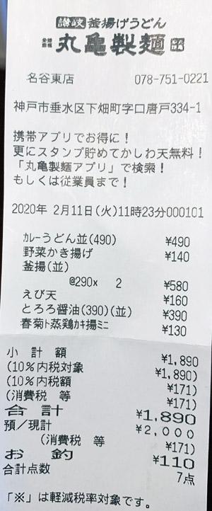 丸亀製麺 名谷東店 2020/2/11 飲食のレシート