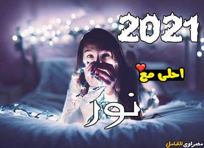 2021 احلى مع نور