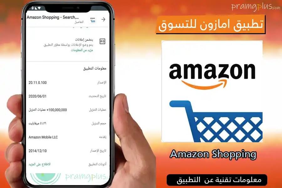 معلومات تحميل امازون عربي الجديد Amazon