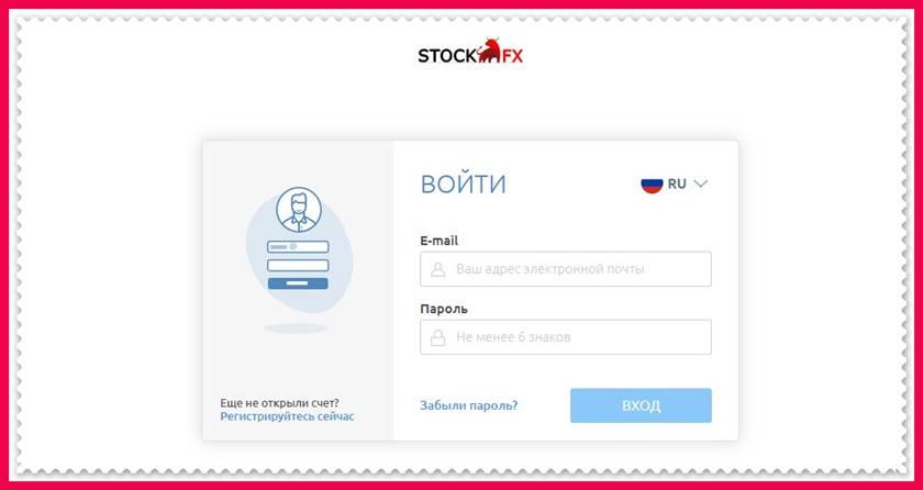 Мошеннический сайт stockfx.win – Отзывы, развод! Компания StockFX мошенники