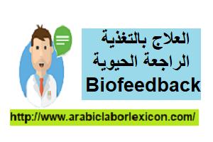 العلاج بالتغذية الراجعة الحيوية Biofeedback