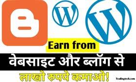 blogging se paise kaise kamaye, earn money blogging