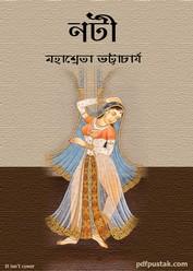 Nati by Mahasweta Bhattacharya