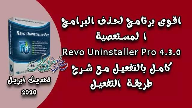 تحميل Revo Uninstaller Pro 4.3 اقوى برنامج لحذف البرامج المستعصية من جذورها