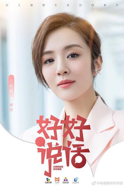 simmer down cdrama wang xiaochen