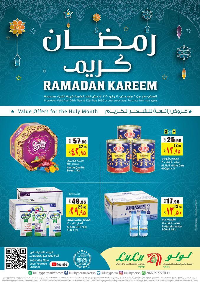 عروض لولو الرياض اليوم 6 مايو حتى 12 مايو 2020 رمضان