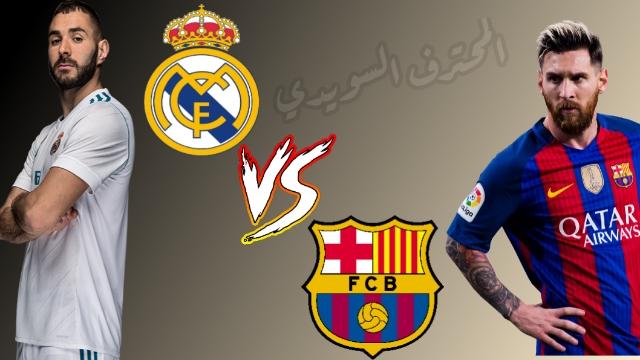 الكلاسيكو : موعد ونتيجة مباراة ريال مدريد و برشلونة