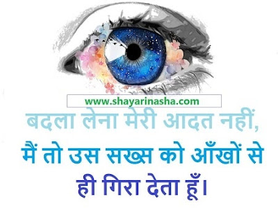 Best Attitude Quotes in Hindi with images for Whatsapp and Instagram Status